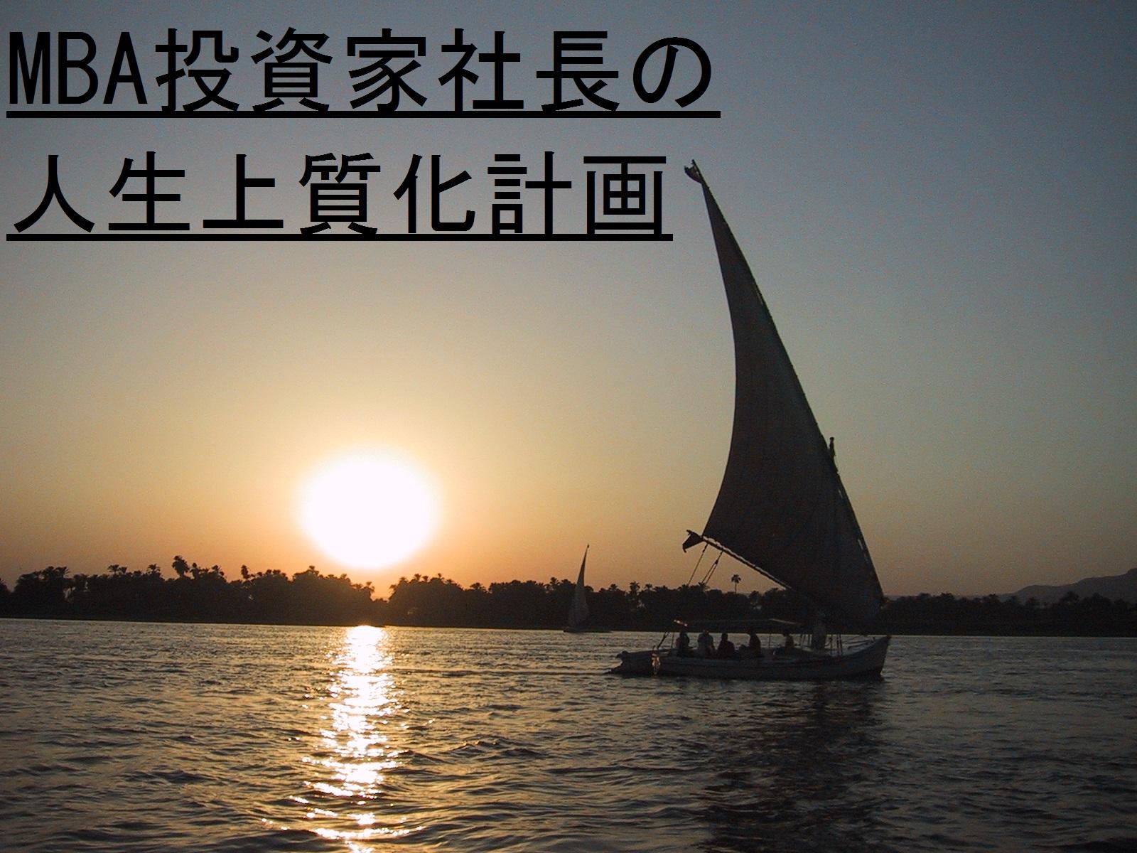 元祖人生上質化サイト