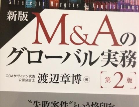 おすすめのM&A実務入門書 ~ M&A Books for Biginner