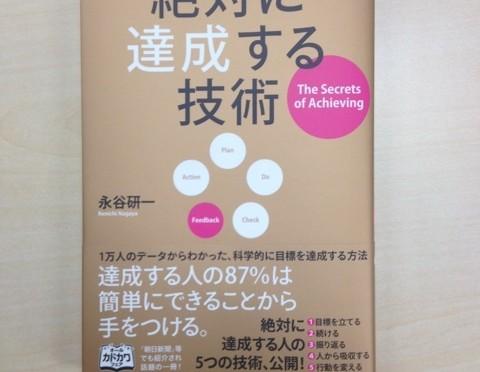 「絶対に達成する技術」 by 発明家 永谷研一さん ~ The Secrets of Achieving