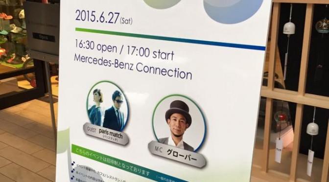 招待客限定パリスマッチ公開ラジオ録音ライブ ~ paris match live at Mercedes-Benz Music Factory